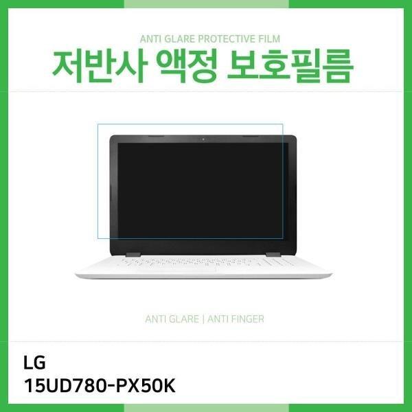 LG 울트라PC GT 15UD780-PX50K 저반사 필름 노트북 액