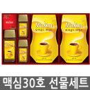 맥심30호 선물세트 1개 추석선물 커피선물 명절선물