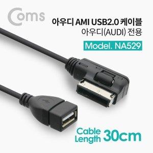 Coms USB 오디오 젠더(차량용-아우디전용) 30cm Audi
