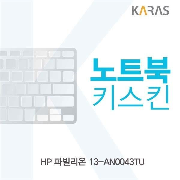 HP 파빌리온 13-AN0043TU용 노트북키스킨 키커버 키스