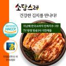 소담스레 포기김치5kg+백김치2kg