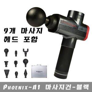 Phoenix-A1고주파 마사지건 근육 마사지기 블랙