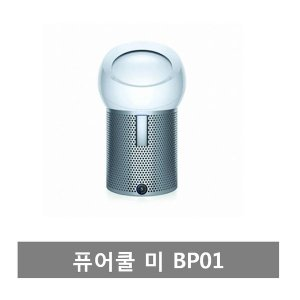 (GP) 다이슨 퓨어 쿨 미 BP01 정품 BP-01 공기청정기