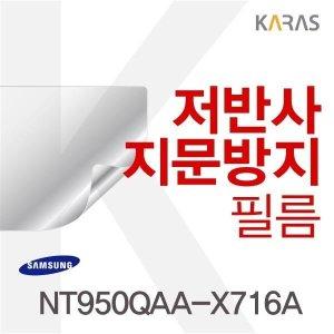 삼성 NT950QAA-X716A용 저반사필름 필름 저반사필름