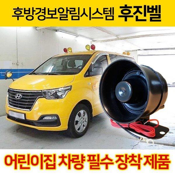 국산 후진벨 정품 영다이 12V용-24V용 후진 경고음