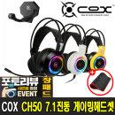 COX CH50 (화이트) 7.1 진동 RGB LED 게이밍 헤드셋