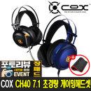 COX CH42 초경량 7.1 마이크 3D 게이밍 헤드셋 블랙