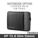 HP 15.6형 슬림 슬리브 (F8A00AA) /DU0070TU 옵션