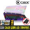 COX CK420 교체축 게이밍 기계식 키보드 블랙 청축