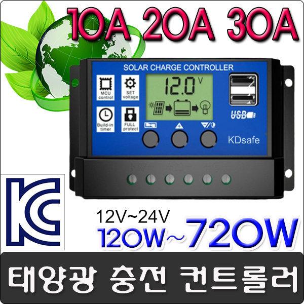 듀얼 USB 태양광 충전 콘트롤러 10A~50A