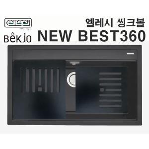 NEW BEST360/백조/Elleci Sinks 엘레시/뉴베스트360