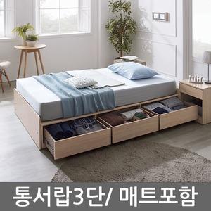 통서랍 침대프레임/고급 매트리스 포함
