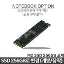 M.2 SSD 250GB (교체장착) / CF0106TU 옵션