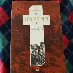 십자군 이야기1/시오노 나나미.문학동네.2011