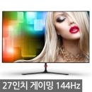 게이밍 모니터 27인치 144Hz 모니터 Full HD 삼성패널