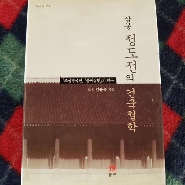 삼봉 정도전의 건국철학/김용옥.통나무.2009