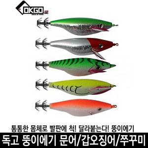독고뚱이 에기/문어 쭈꾸미 채비 바늘 갑오징어 낚시