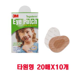 테가덤 아이패치 10개 사시교정가림치료어린이유아안대