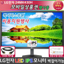LG IPS LED 컴퓨터 모니터 24MK430H (퀵비지원+상품권)