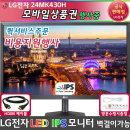 LG IPS 컴퓨터 모니터 24MK430H 상품권행사+퀵비지원