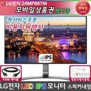 LG LED IPS 컴퓨터 모니터 24MP88TM 60Cm 퀵비용지원