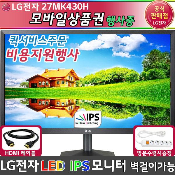 LG IPS 컴퓨터 모니터 27MK430H 27인치 (퀵비용지원 )