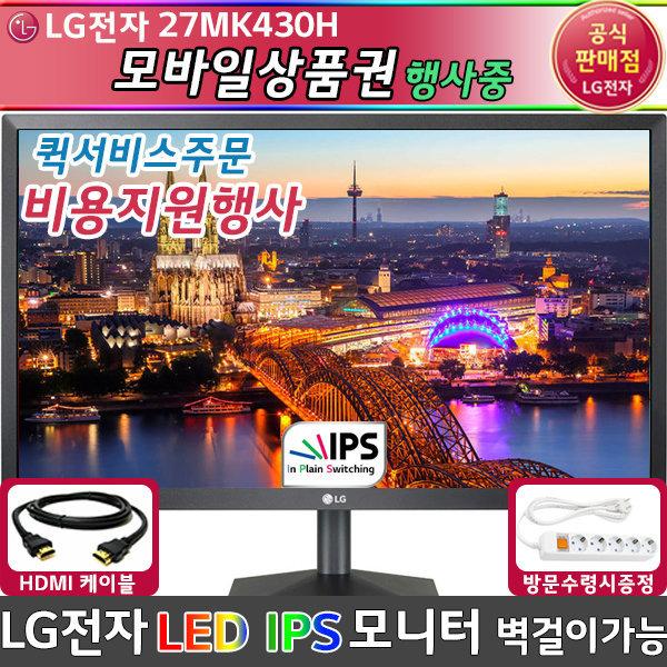 LG 75Hz 27MK430H 68cm IPS 컴퓨터모니터 (상품권행사)