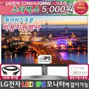 LG LED IPS 컴퓨터모니터 22MK600MW 54Cm (퀵비용지원)