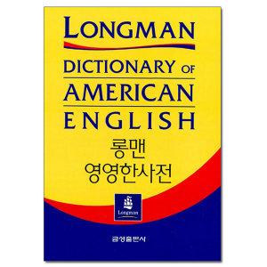 (형광펜세트증정) 롱맨 영영한사전 /금성출판사