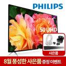 127cm(50) 50PUN6233 스마트 UHDTV HDR10 무상2년AS