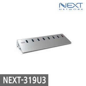 NEXT-319U3 USB 3.0 8포트 고급형 허브 퀵차지 1포트