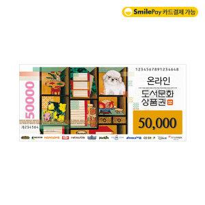 (카드가능)(북앤라이프) 온라인문화 5만원권