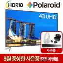 109cm(43) 무결점 POL43U UHDTV HDR10 USB 4K재생