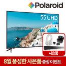 139cm(55) POL55U UHDTV 100%무결점 무상방문2년AS