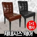 1+1 제네시스 카페의자/식탁의자/인테리어의자