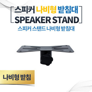 스피커나비부품SPEAKER PARTS홀컵받침대스탠드홀컵