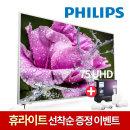 191cm(75) 75PUN7133 스마트TV LG패널 HDR10 2년AS