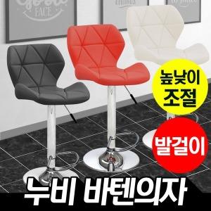 누비바텐의자(발걸이) 인테리어/식탁/홈바의자