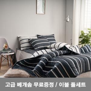 베게솜증정}가을 이불세트/차렵이불+패드+베개커버