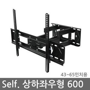 벽걸이브라켓 티비 TV거치대 다이 상하좌우43~65인치용