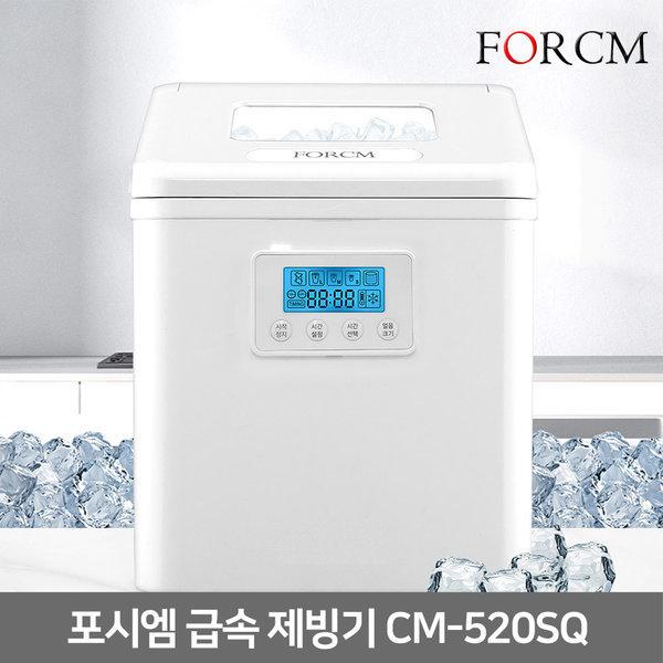 포시엠 급속제빙기 CM-520SQ (사각얼음) 택배당일발송