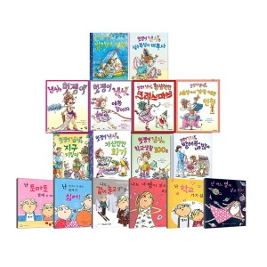 (스페셜판/특별재정가판)로렌차일드 찰리와롤라 시리즈/낸시는 멋쟁이 시리즈/선택구매
