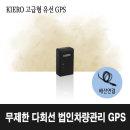 GPS 유선 위치추적기 법인차량관리일지 레포트작성