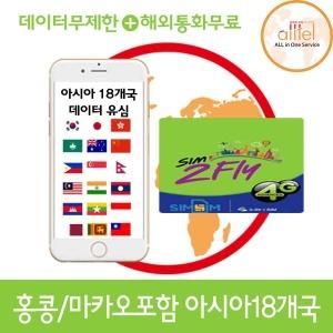 홍콩마카오유심 중국 대만 일본 한국포함 아시아통합