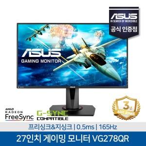 ASUS VG278QR 공식유통점