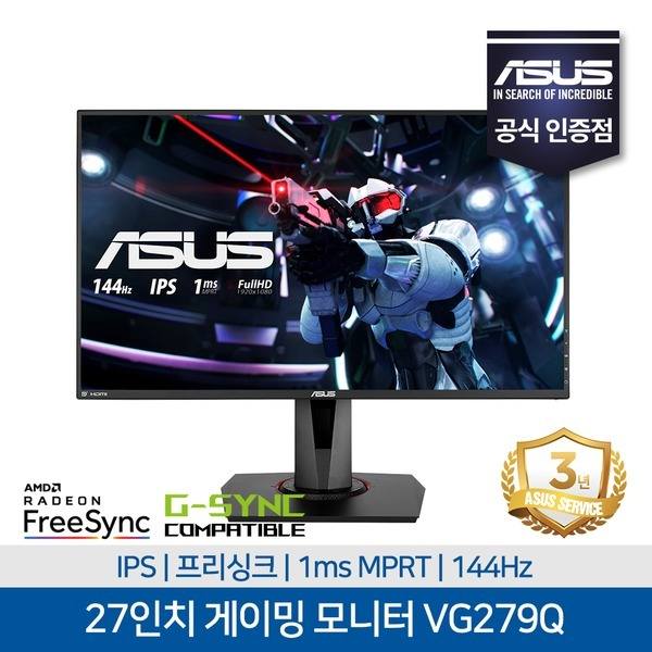 ASUS VG279Q 공식유통점 27인치 게이밍모니터