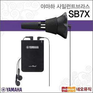 야마하 사일런트브라스 YAMAHA SB7X / SB7-X 뮤트기