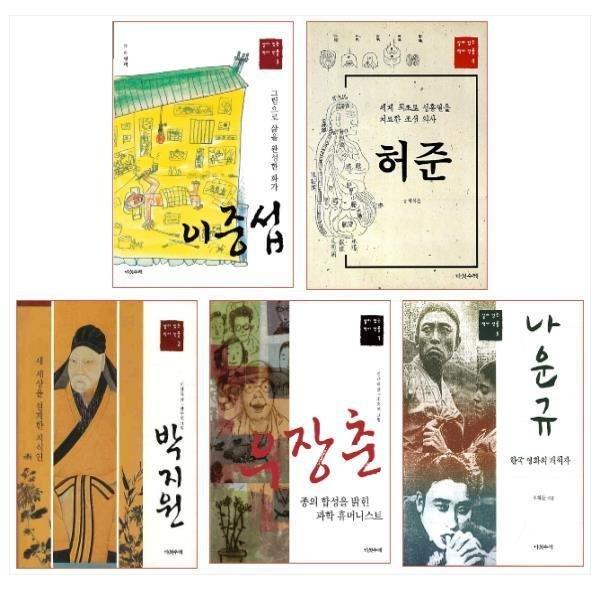 다섯수레 / 살아 있는 역사 인물 시리즈 세트(전5권)