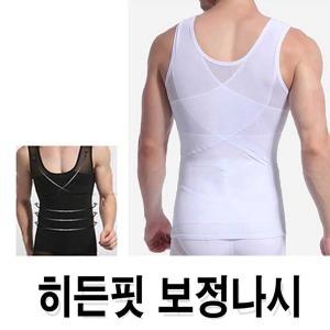 남자 뱃살 보정 이너핏 나시 바디 쉐어퍼 압박 보정