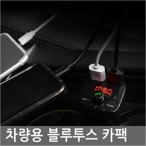 KC인증 MP3재생 USB메모리 블루투스 카팩 AT3289BT